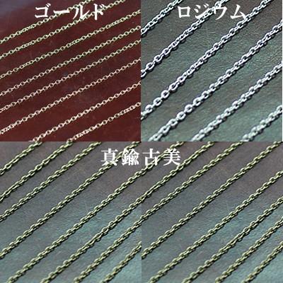 鉄製 小豆チェーン 3mm【5m】