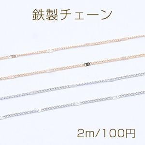 鉄製チェーン ツブシ小豆チェーン 1.2mm【2m】