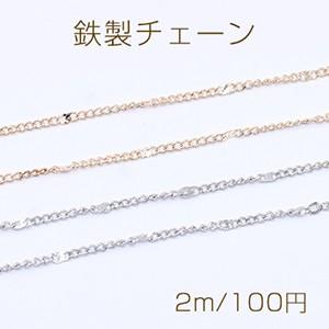 鉄製チェーン ツブシ小豆チェーン 1.9mm【2m】
