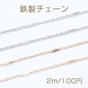 鉄製チェーン 小豆チェーン 1.5mm 四角パイプ付き 1.5×4mm【2m】