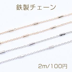 鉄製チェーン 小豆チェーン 1.5mm パイプ付き 1.8×4mm【2m】