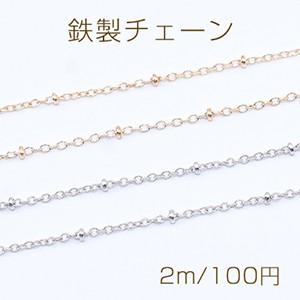 鉄製チェーン ビーズ付き小豆チェーン 1.5mm【2m】
