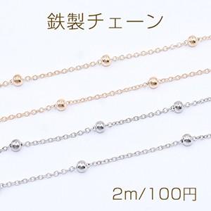鉄製チェーン 小豆チェーン 1.5mm ビーズ付き ボール 4mm【2m】