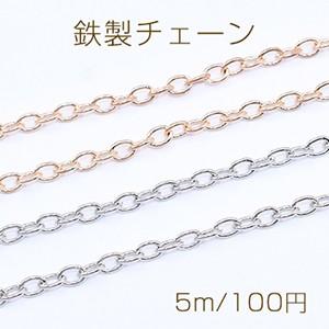 鉄製チェーン 小豆チェーン 3.7mm【5m】