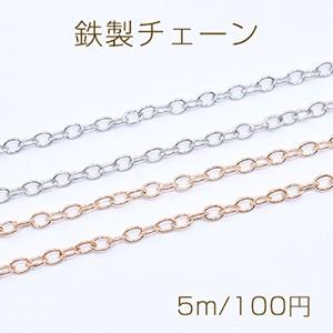 鉄製チェーン 小豆チェーン 4.2mm【5m】