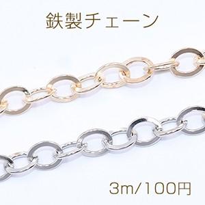 鉄製チェーン 角線小豆チェーン 6×7.2mm【3m】