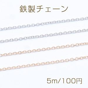 鉄製チェーン 小豆チェーン 1mm【5m】