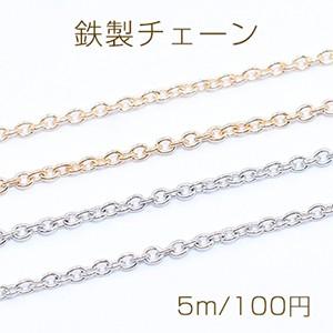 鉄製チェーン 小豆チェーン 1.2mm【5m】
