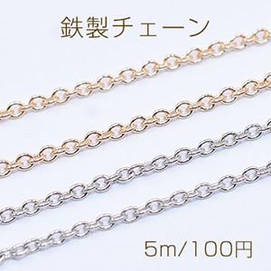 鉄製チェーン NO.2 小豆チェーン 1.5mm【5m】