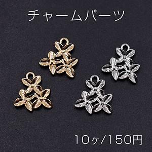 チャームパーツ 3連フラワー 15×17mm【10ヶ】