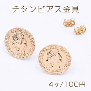 チタンピアス金具 コイン 17mm ゴールド【4ヶ】