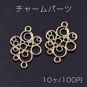 チャームパーツ デザインサークル 2カン 19×26mm ゴールド【10ヶ】