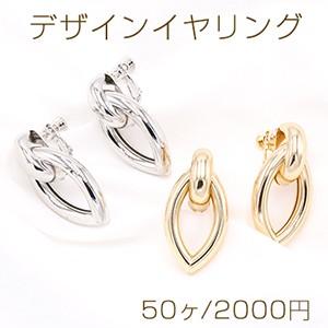 デザインイヤリング ネジバネ式 ホースアイ オーバル 17×35mm【50ヶ】