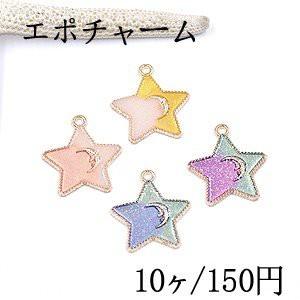 エポチャーム 星型 二色 月付き 20×23mm ゴールド【10ヶ】