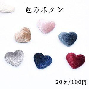 包みボタン ハート 15×17mm デコパーツ コーデュロイ【20ヶ】