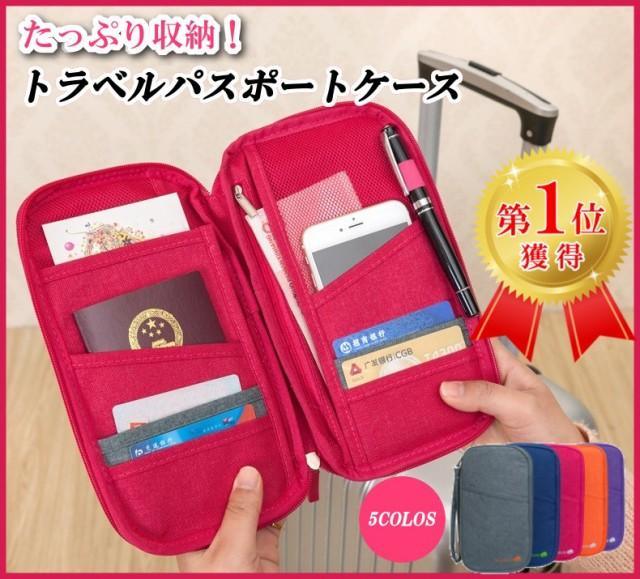 パスポートケース 旅行 マルチケース トラベルポーチ ポーチ チケット 財布 旅行用貴重品入れ 旅行用品
