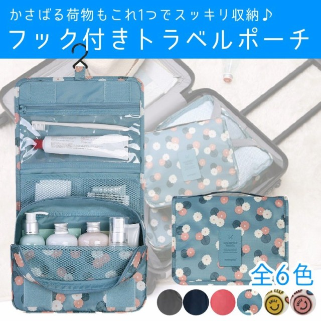 フック付き トラベルポーチ 旅行 化粧ポーチ コスメポーチ バッグ ハンガーフック 全6色 小物 収納 バッグインバッグ 防水 大容量 旅行