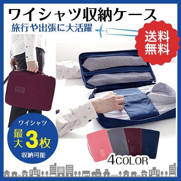 ワイシャツ 収納ケース 出張 旅行 ワイシャツケース Yシャツ 収納 ネクタイ シワ 型崩れ防止 ガーメントバッグ 収納ポーチ トラベルポー
