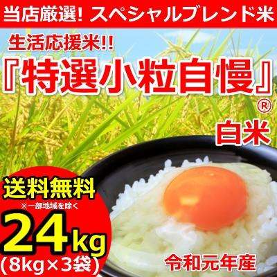 □令和元年産 新米『特選小粒自慢』白米24kg(8kg×3袋)送料無料(沖縄・離島・一部地域は別途送料)