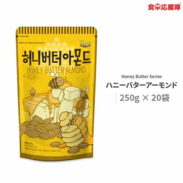 ハニーバターアーモンド 250g × 20袋 子供 おやつ Tom`s farm