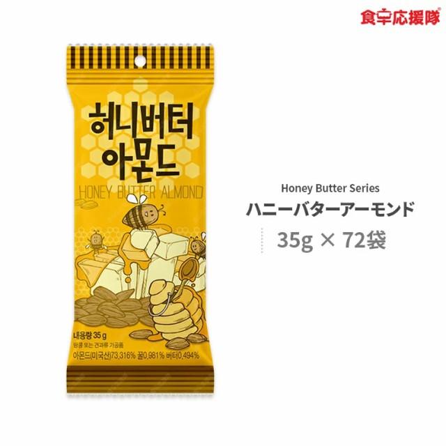 ハニーバターアーモンド 35g × 72袋 子供 おやつ Tom`s farm