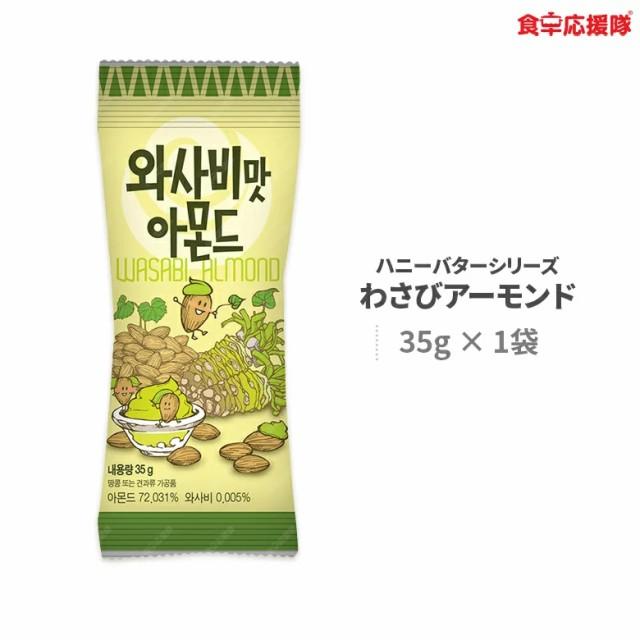 【訳あり】わさびアーモンド 35g × 1袋 子供 おやつ Tom`s farm ハニーバターシリーズ ハニーバターファミリー