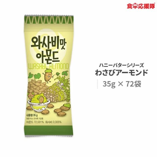 わさびアーモンド 35g × 72袋 子供 おやつ Tom`s farm ハニーバターシリーズ ハニーバターファミリー