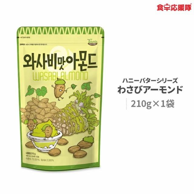 わさびアーモンド 210g × 1袋 子供 おやつ Tom`s farm ハニーバターシリーズ ハニーバターファミリー