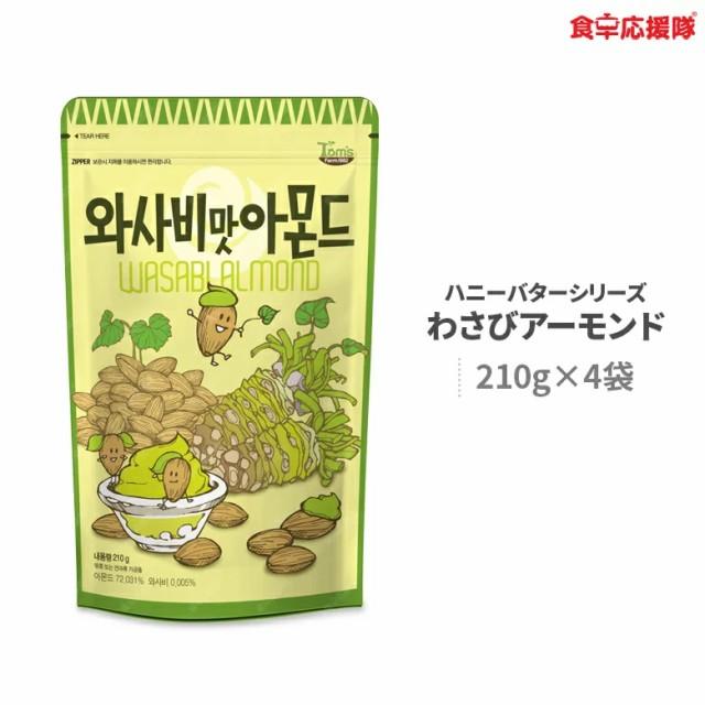 【送料無料】わさびアーモンド 210g × 4袋 子供 おやつ Tom`s farm ハニーバターシリーズ ハニーバターファミリー