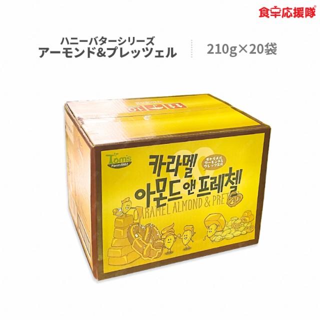 キャラメル プレッツェル アーモンド 210g × 20袋 子供 おやつ Tom`s farm ハニーバターシリーズ ハニーバターファミリー