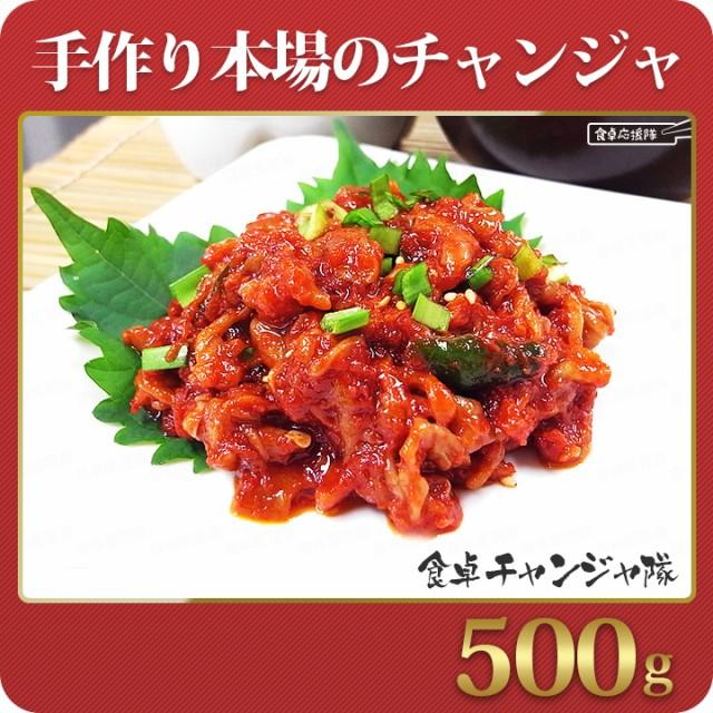 【送料無料】チャンジャ 500g おつまみ 手作りチャンジャ 珍味の王様 激旨 【冷凍便】
