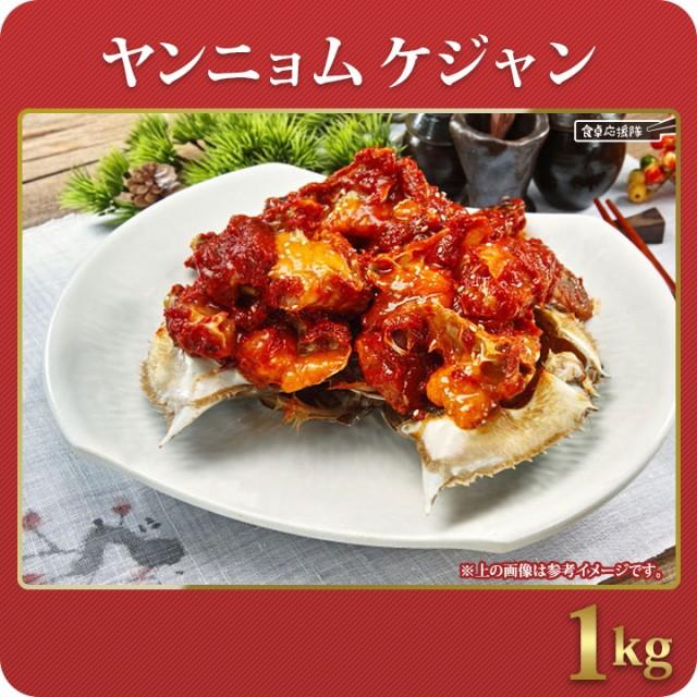 【送料無料】ケジャン ワタリガニ ヤンニョムケジャン 1kg 蟹キムチ【冷凍】