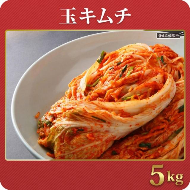 【送料無料】玉キムチ 韓国キムチ 白菜 5kg クール便