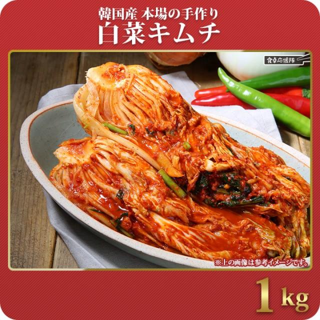 【送料無料】キムチ 自家製キムチ 白菜キムチ 1kg 極上【冷蔵便】
