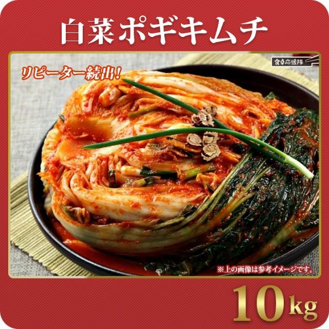 【送料無料】キムチ 白菜キムチ 10kg 大山キムチ【冷蔵】