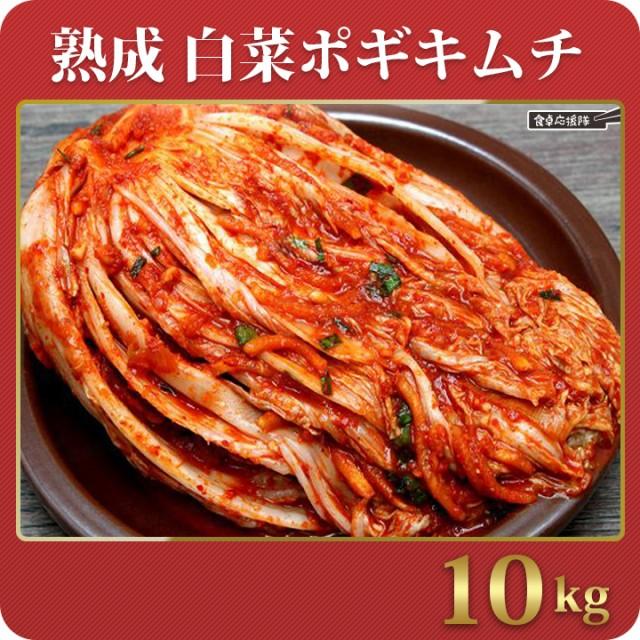 【送料無料】熟成 白菜キムチ 10キロ 発酵キムチ ポギキムチ 熟成キムチ 白菜漬け物 【夏場冷蔵発送】