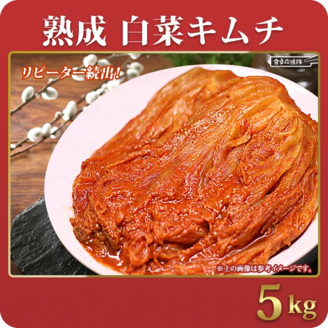 【送料無料】キムチ 韓国キムチ 熟成 白菜 5kg 大山キムチ【夏場冷蔵発送】