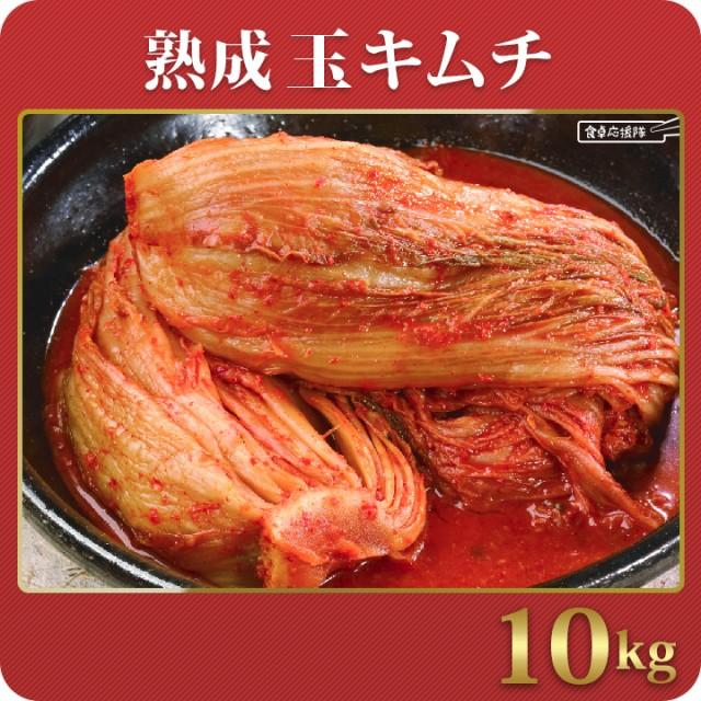 【送料無料】熟成 玉キムチ 韓国キムチ 白菜 10kg 常温便【夏場冷蔵発送】
