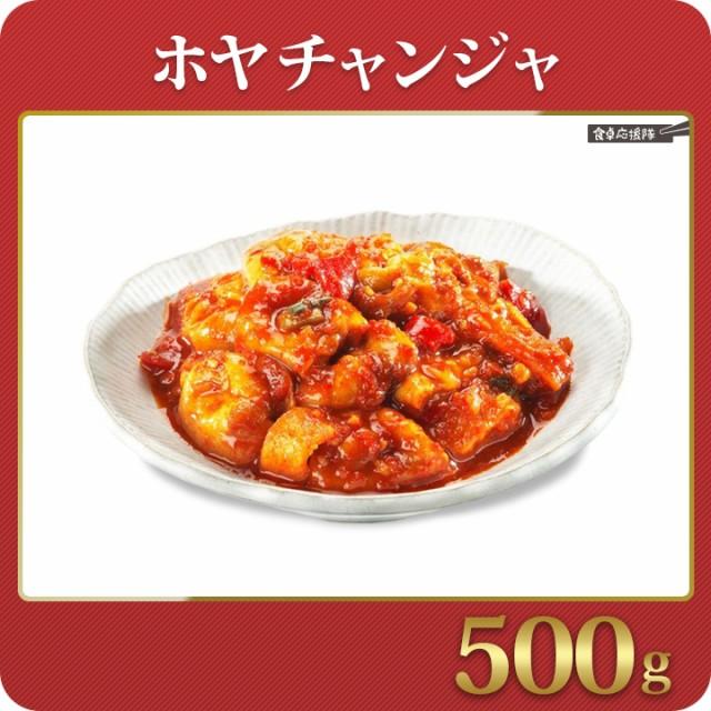 【送料無料】ホヤチャンジャ 500g 高級チャンジャ 海鞘チャンジャ 冷凍便