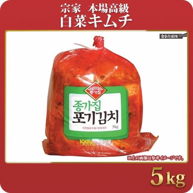 【送料無料】キムチ 韓国キムチ 白菜 5kg 高級 宗家 ジョンガ 冷蔵便