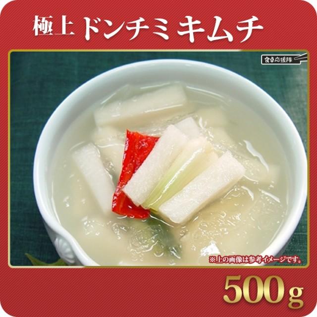 【送料無料】ドンチミ キムチ 韓国キムチ 水キムチ 大根キムチ 500g 冷蔵便