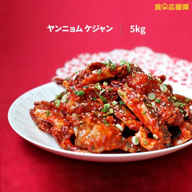 ケジャン 辛い 5kg ヤンニョムケジャン 業務用 渡り蟹 ワタリガニ 送料無料