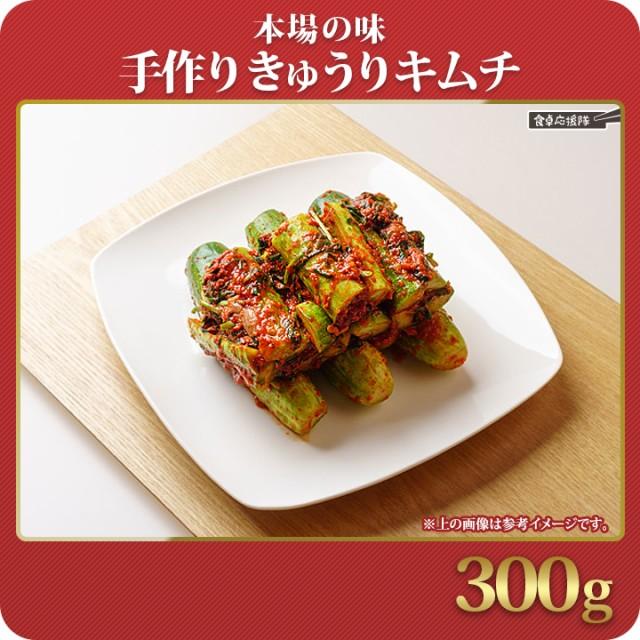【送料無料】キムチ きゅうり 韓国キムチ 300g お試し【冷蔵便】