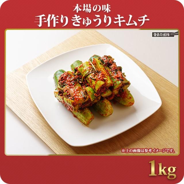 【送料無料】キムチ きゅうり 韓国キムチ 1kg 業務用【冷蔵便】