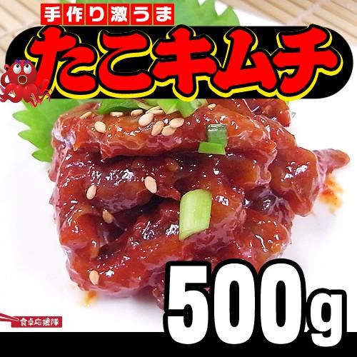 【送料無料】手作り 激旨タコキムチ 500g タコチャンジャ 激辛 お取り寄せ ギフト 贈り物 おつまみ 塩辛 冷凍便