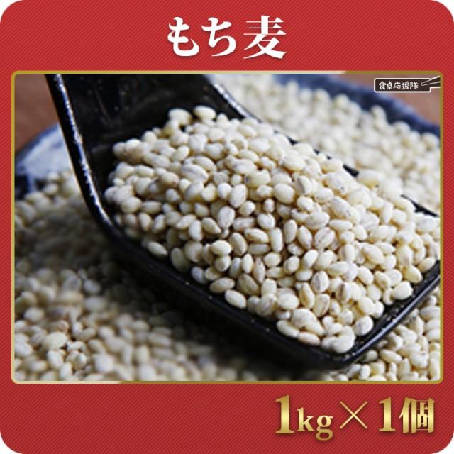 【送料無料】もち麦 1kg 29年産新米 ごはん ダイエット メディア テレビ 食物繊維 麦 むぎ