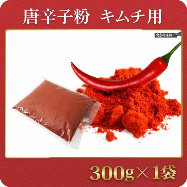 【送料無料】唐辛子粉 300g キムチ用 粗挽き 調味料 メール便