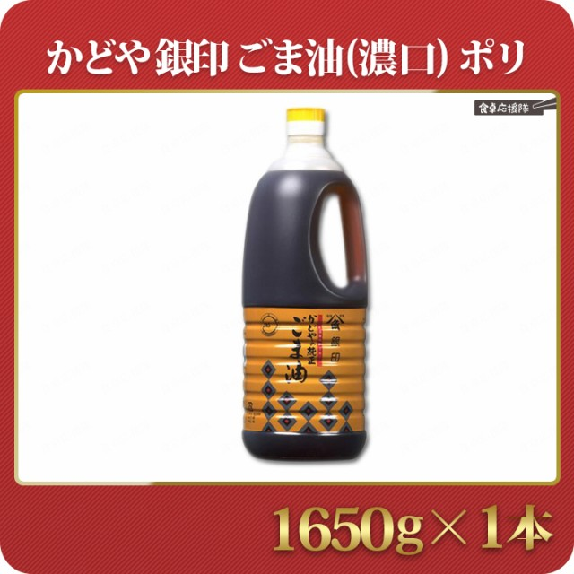 【送料無料】ごま油 かどや ゴマ油 胡麻油 銀印 濃口 濃い口 1650g
