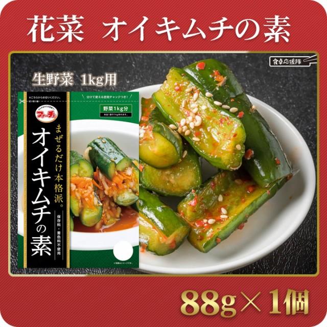 【全国送料無料】花菜 ファーチェ まぜるだけ オイキムチの素 生野菜 1k用 メール便