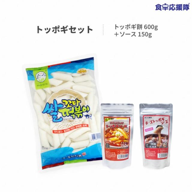 【送料無料】トッポギセット トッポギ600g+たれ(2種から選べる)チーズトッポギ チーズトッポギソース トポッキソース トッポッキ ヨポ